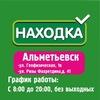 НАХОДКА. База оптовых цен. Альметьевск.