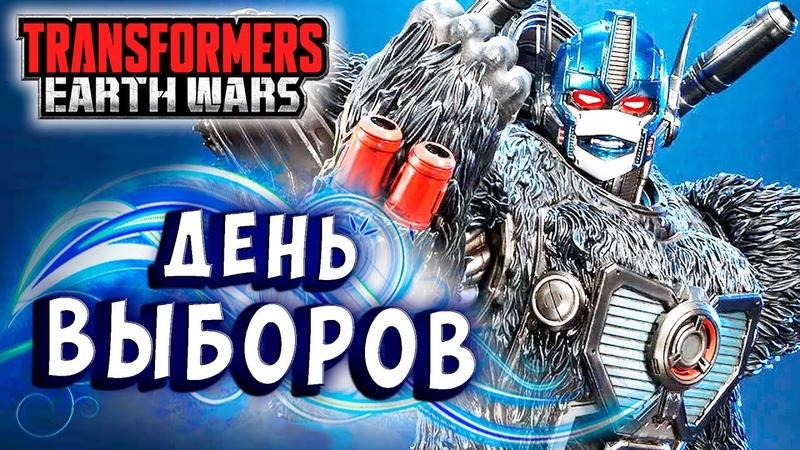 ИВЕНТ ДЕНЬ ВЫБОРОВ НА КИБЕРТРОНЕ Трансформеры Войны на Земле Transformers Earth Wars 218