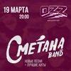 19.03 | СМЕТАНА band | Челябинск