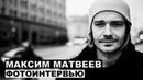 Максим Матвеев - фотоинтервью | Союз спасения; Стиляги; Троцкий; Про любовь; Мата Хари; Триггер