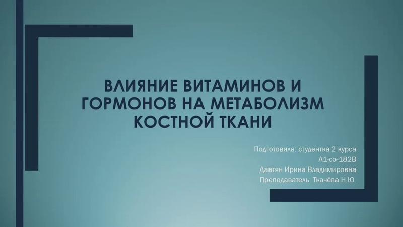 Тема 17 Давтян Ирина Группа Л1 с о 182В Преподаватель доцент Ткачева Н Ю