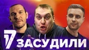 ХОВАНСКИЙ ОБОССАЛ НИКЧЁМНЫХ РЭПЕРОВ | Егор Крид Loc-Dog - 17 независимый