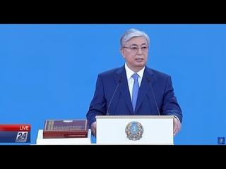 Речь Касым-Жомарта Токаева на инаугурации президента РК