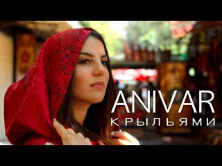 Премьера клипа! ANIVAR (АНИВАР) - КРЫЛЬЯМИ ()
