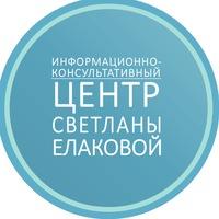 Логотип Центр Светланы Елаковой (психология Казань)