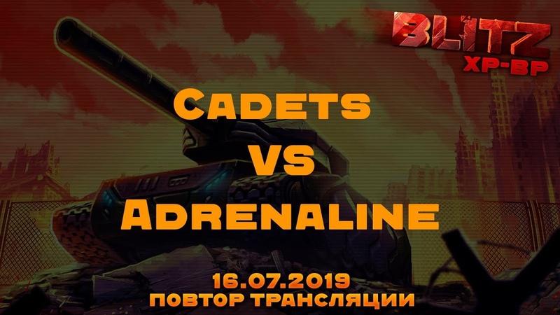Adrenaline vs Cadets Блиц №22 ХР/ВР. 16.7.2019