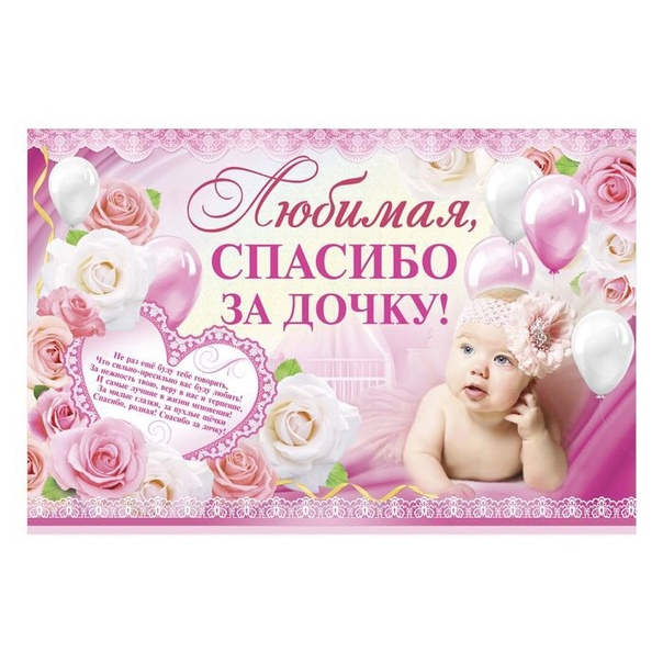 Поздравления жены с рождением второй дочери от мужа