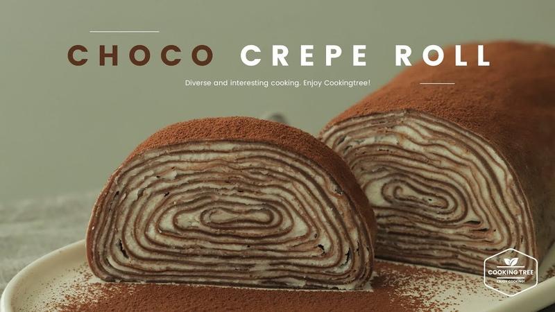 계란말이 팬으로 초코 크레이프 롤케이크 만들기 Choco Crepe Roll Cake Recipe Cooking tree 쿠킹트리*Cooking ASM