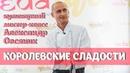Кулинарный мастер класс КОРОЛЕВСКИЕ СЛАДОСТИ Александр Овсяник 30 07 2019