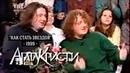 Агата Кристи в программе «Как стать звездой» ТВ6, 1999