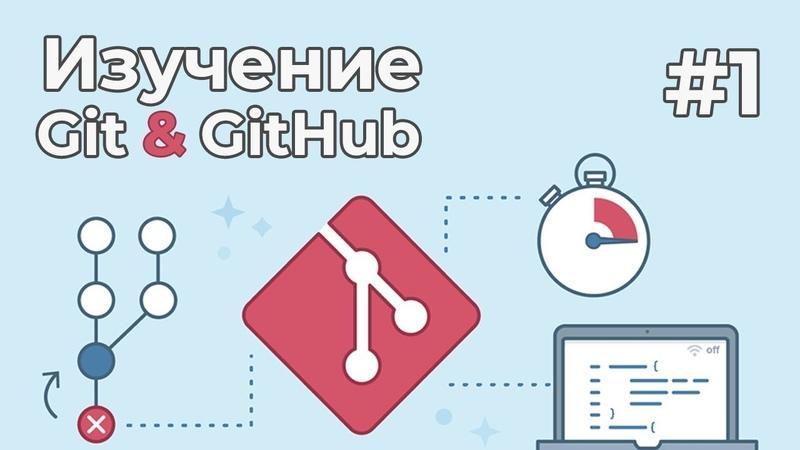 Изучение Git для новичков / 1 - Что такое Git, установка и настройка