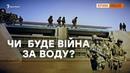 🇺🇦 Не варто було перекривати воду для Криму? <РадіоСвобода>
