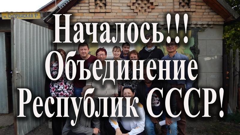 Заключены договора с 5 областями, в том числе с двумя автономными республиками СССР!