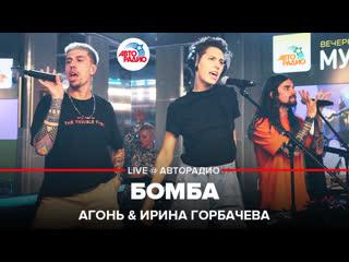 АГОНЬ & Ирина Горбачева - Бомба (LIVE @ Авторадио)