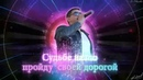 Аркадий Кобяков- дискотека