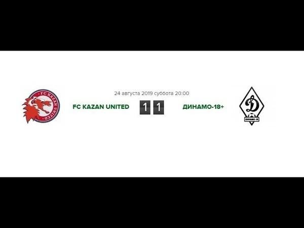 Отложенный Тур. КЛЧ 8х8 2019. FC Kazan United 11 Динамо-18