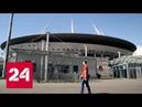 Комиссия УЕФА высоко оценила готовность Санкт-Петербурга к Евро-2020 - Россия 24