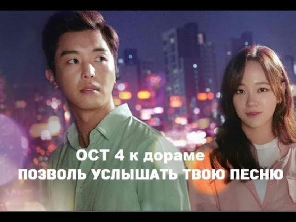 [rus sub] ОСТ 4 к дораме ПОЗВОЛЬ УСЛЫШАТЬ ТВОЮ ПЕСНЮ: Kim Yeon Ji - Cry