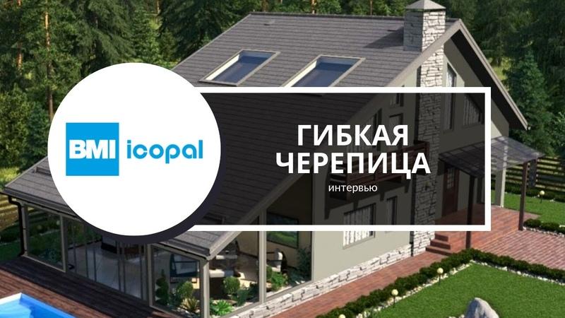 Гибкая черепица ICOPAL интервью с представителем компании