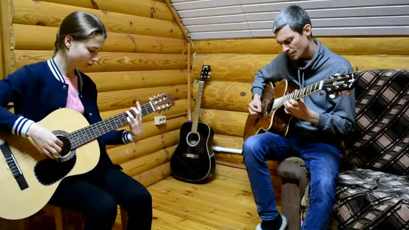 Отрабатываем с ученицей игру в две гитары