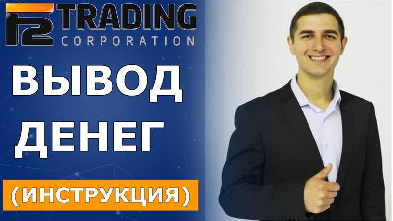 F2Trading Corp - Вывод денег на Биткоин кошелек! [ИНСТРУКЦИЯ]