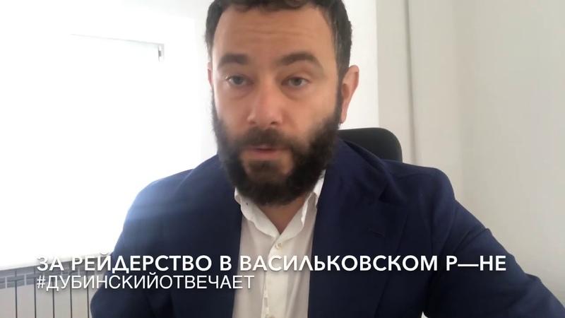 Генпрокуратура поддерживает рейдеров в Васильковском районе Дубинскийотвечает