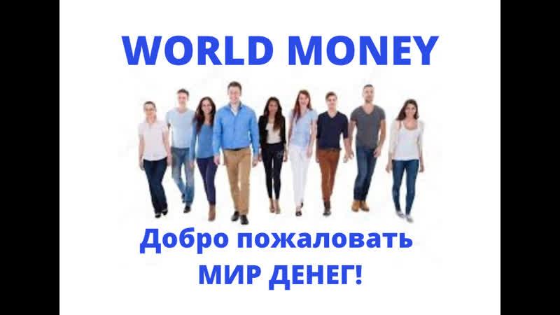 Фонд взаимопомощи World Money Полный разбор маркетинга