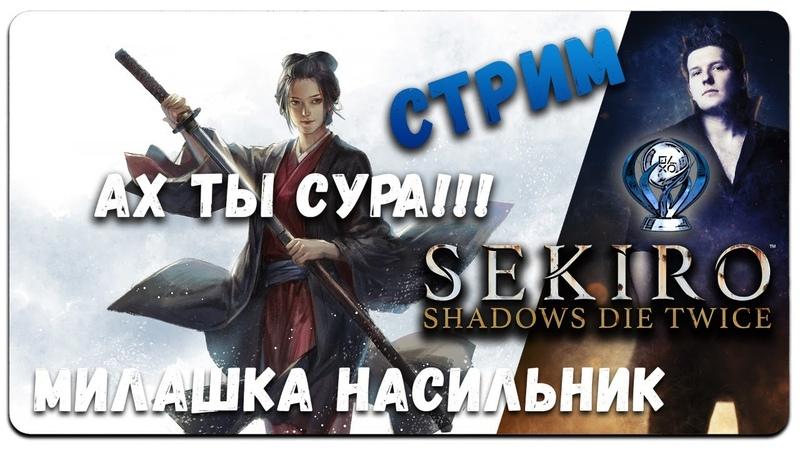 СТРИМ №19 МЕНЯ ОТЫМЕЛИ ДВАЖДЫ ИЛИ ЭММА ИЗИ СУРА