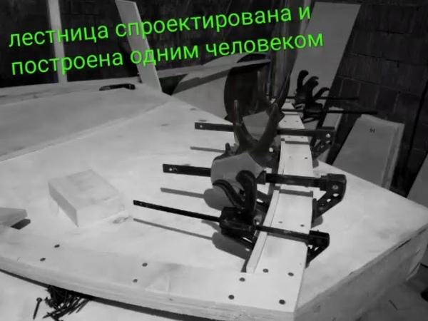 Винтовая бетонная лестница Красноярск Сложная опалубка лестницы