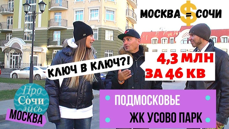 Квартиры в ближайшем Подмосковье ➤ купить квартиру до 5 млн ➤ ЖК Усово Парк 🔵Просочились Москва