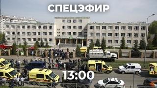 Стрельба в школе в Казани // Спецэфир Дождя
