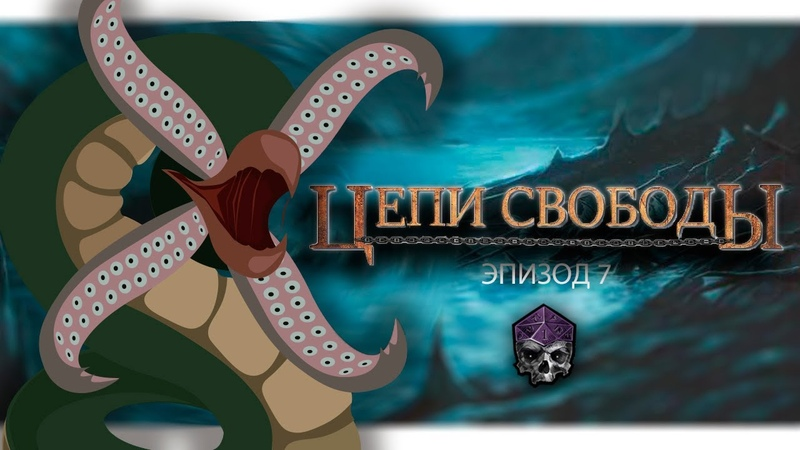 Цепи Свободы | Эпизод 7| Forgotten Realms | Dungeons and Dragons