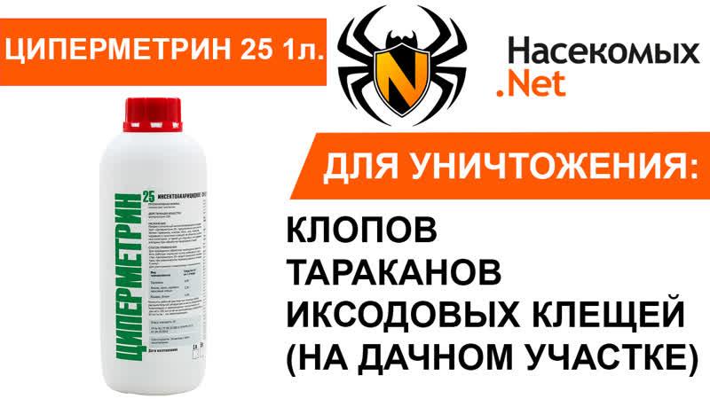 Циперметрин 25 от клопов, тараканов, иксодовых клещей