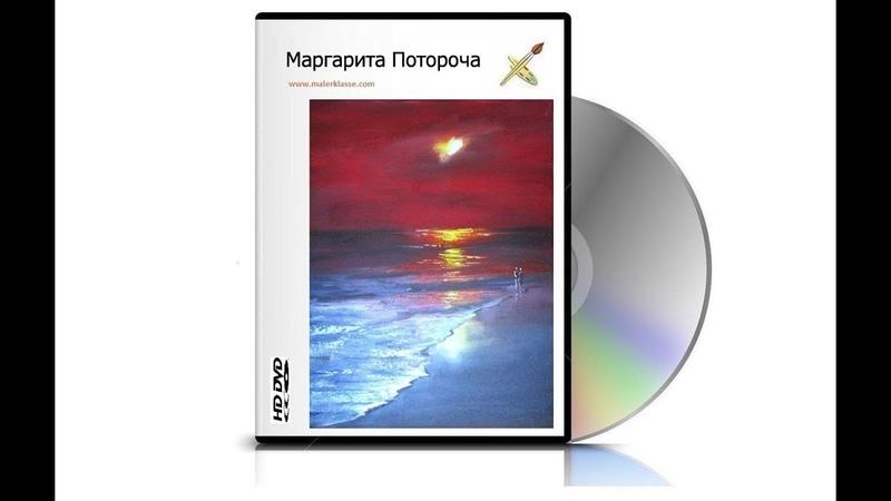 Волшебство лунного света Маргарита Потороча