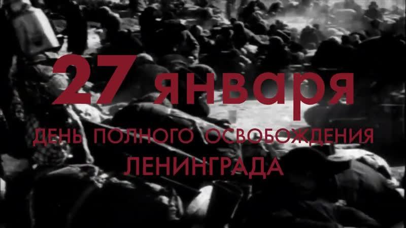 Всероссийская акция памяти Блокадный хлеб