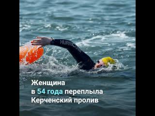 Женщина в 54 года переплыла Керченский пролив
