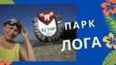 Уникальный ландшафтный парк Лога в хуторе Старая Станица. Парки России/ Vlog Loga park Russia