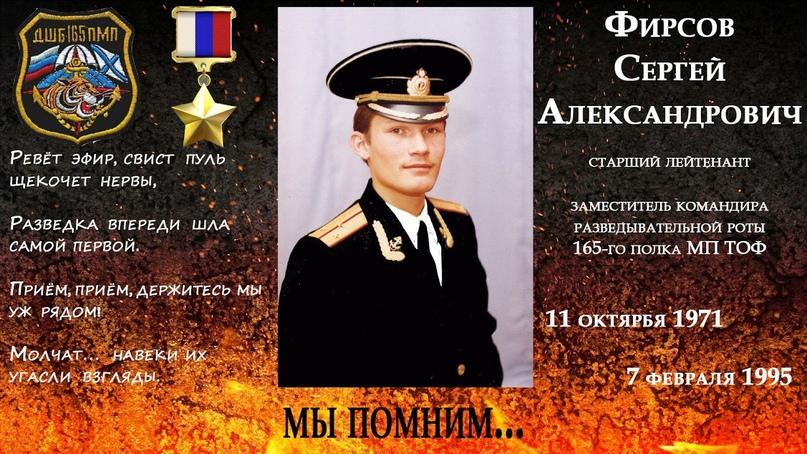 7 февраля – День памяти Героя России Сергея Фирсова, изображение №1