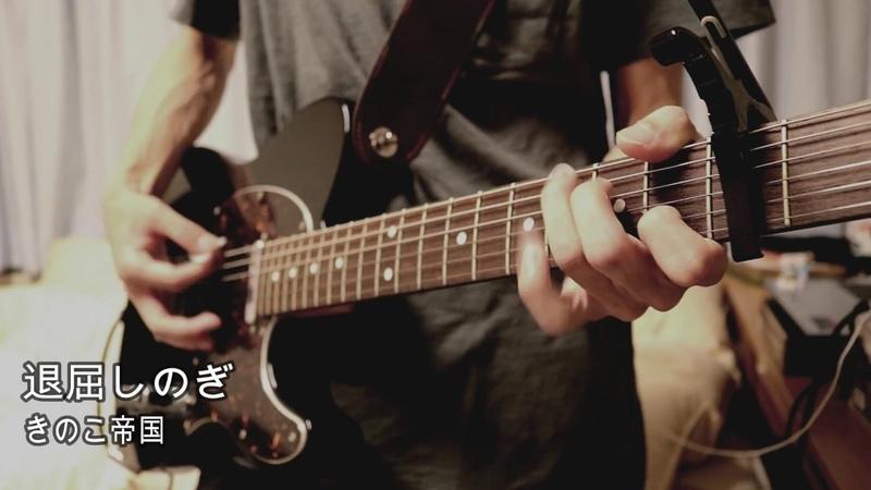 弾いてみた 退屈しのぎ きのこ帝国 ギター