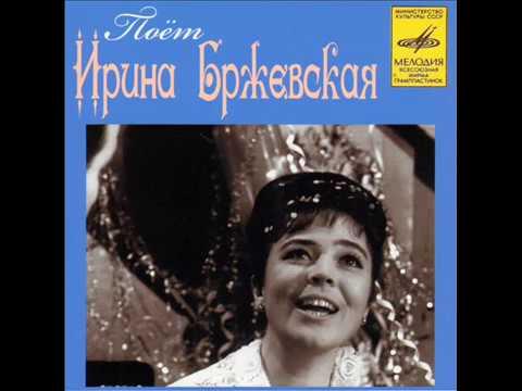 Поёт Ирина Бржевская