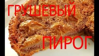 🍐Грушевый Пирог с Франжипаном. Русские Песни на Улицах Италии