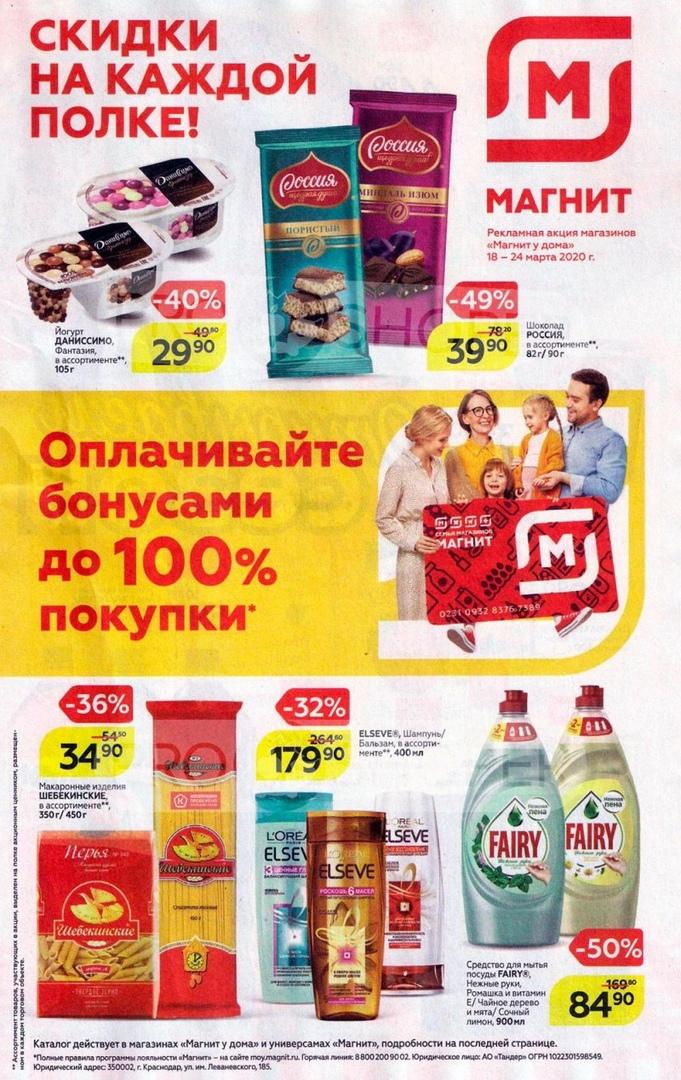 Каталог Магнит — Акции с 18 по 24 марта 2020 года — Москва страница 1
