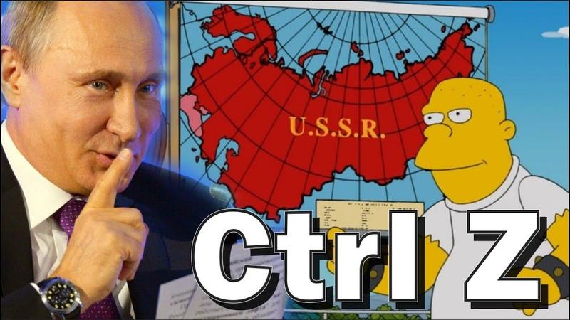 Возвращение союза СССР 2 0
