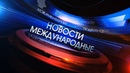 Новости международные на Первом Республиканском. 10.04.20