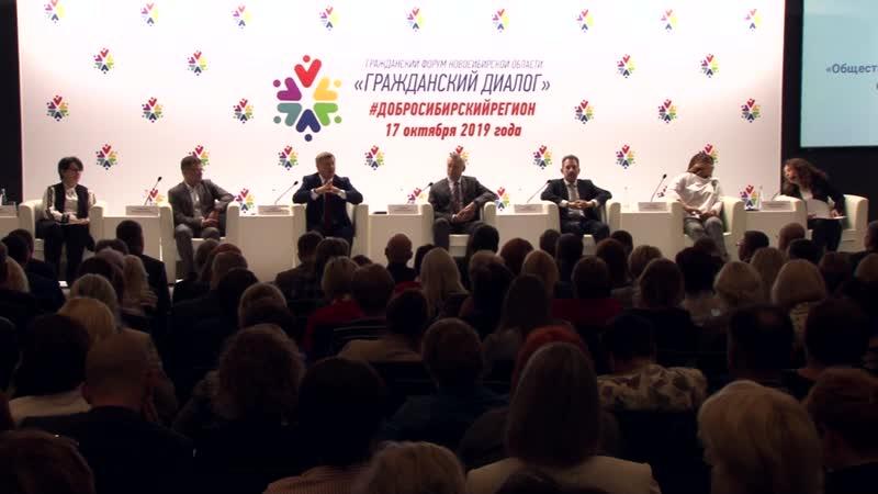 Гражданский форум Гражданский диалог. Премия Во Благо.