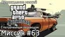 Миссия 63 - Таможня быстро отслеживает (Тачка на заказ) | Прохождение миссий GTA SA с потрач. пер.