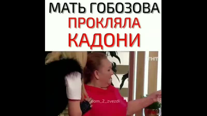На чьей вы стороне Кадони и мамы Саши Гобозова