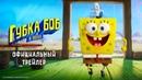 Губка Боб в бегах официальный трейлер Nickelodeon Россия