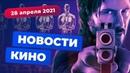 НОВОСТИ КИНО Победители «Оскара» и «Золотой малины», сериал по «Джону Уику», трейлер «Заклятия 3»