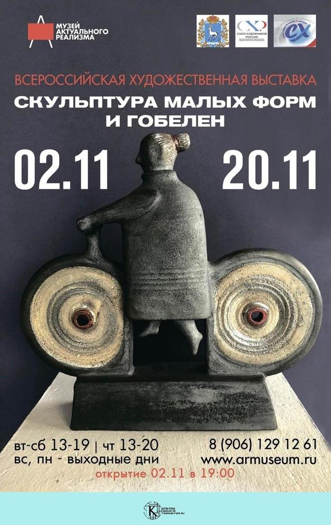 Всеросийская художественная выставка
